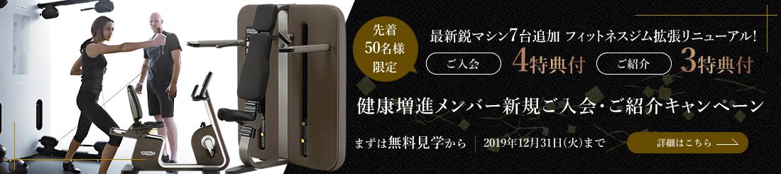 健康増進メンバー新規ご入会・ご紹介キャンペーン