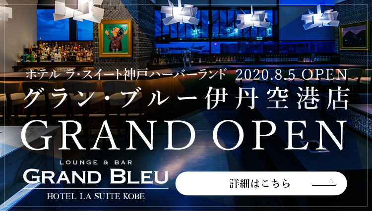 グラン・ブルー伊丹空港店が7月にオープン