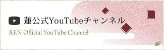 蓮公式YouTubeチャンネル