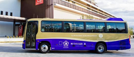 神戸みなと温泉 蓮が運行するシャトルバス