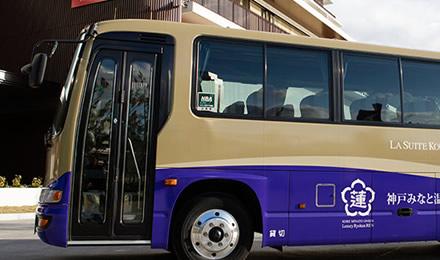 神戸みなと温泉 蓮の専用無料シャトルバス