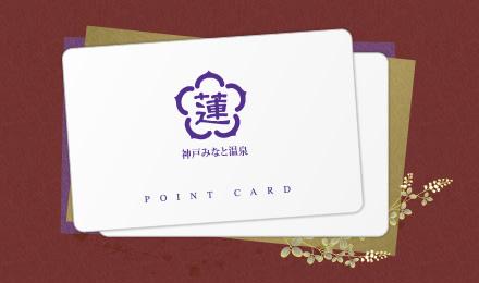神戸みなと温泉 蓮のポイントカード
