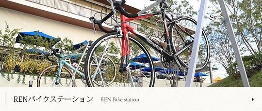 RENバイクステーション