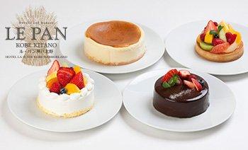 ル・パン神戸北野のアニバーサリーケーキイメージ