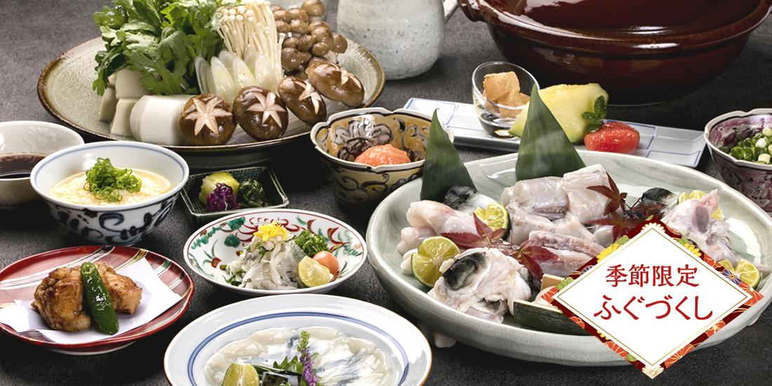 天然温泉と贅沢な冬の味覚「ふぐ」満喫プラン【てっちり・ふぐづくしプラン】料理イメージ