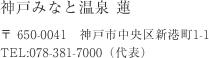 〒 650-0041 神戸市中央区新港町1-1 TEL:078-381-7000(代表)