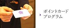ポイントカードプログラム