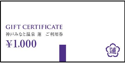 蓮 1000円金券