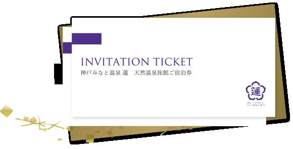 神戸みなと温泉 蓮 天然温泉旅館ご宿泊券イメージ