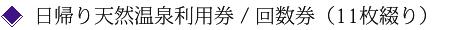 日帰り天然温泉利用券 / 回数券(11枚綴り)