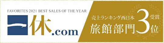 一休.com 旅館・リゾート部門売上ホテルランキング 西日本部門1位