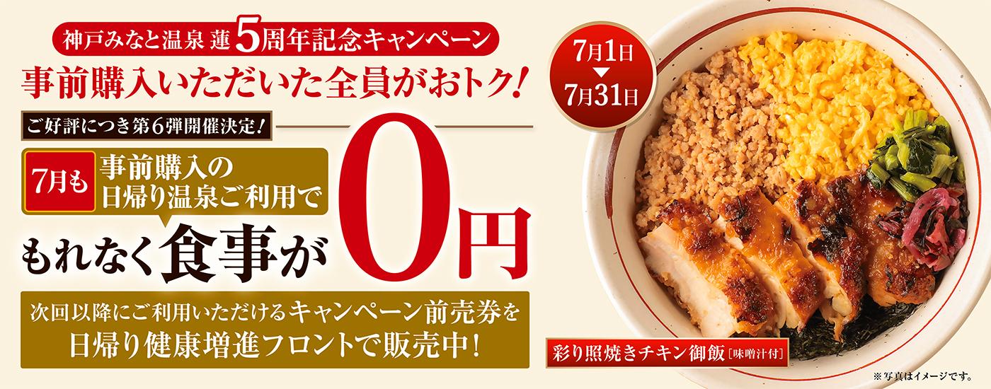 7・6月無料campaign