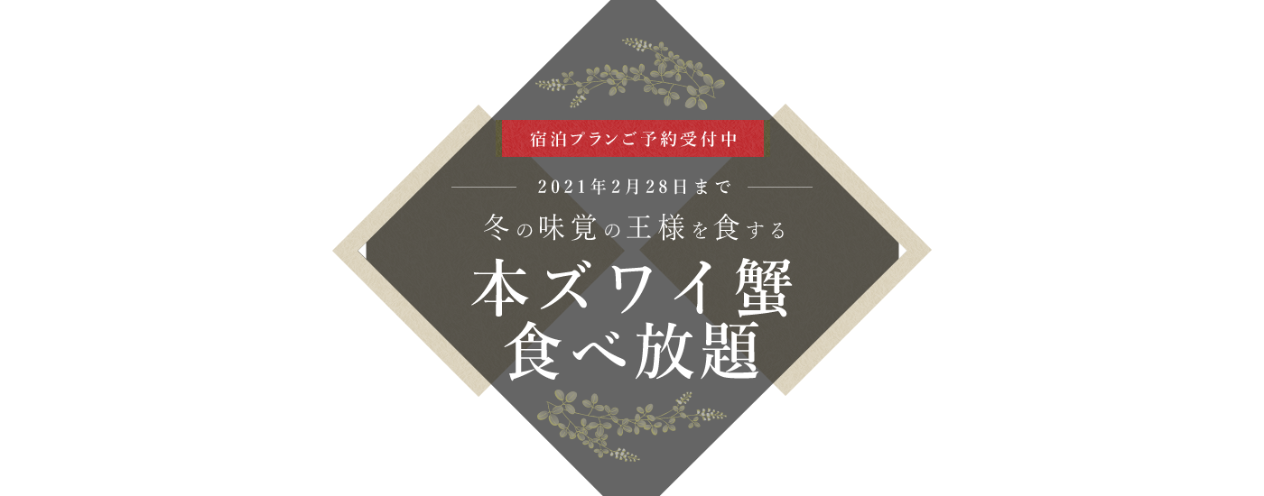 11月6日〜いよいよ本ズワイ蟹食べ放題がスタート