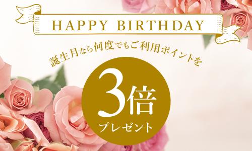 誕生月のご利用ポイント3倍プレゼント!