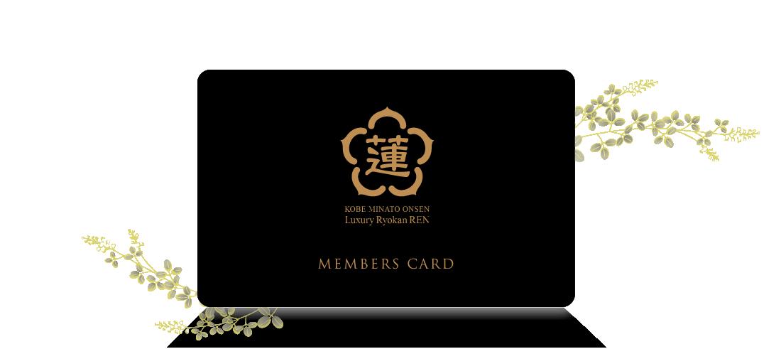 神戸みなと温泉 蓮 健康増進メンバーズカードイメージ
