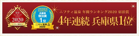 ニフティ温泉年間ランキング20204年連続 兵庫県第1位「宿泊賞」