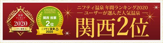 ニフティ温泉年間ランキング2020ユーザーが選んだ人気温泉 関西2位