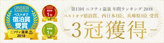 @nifty温泉ベストオブ宿泊賞、西日本1位、兵庫県1位受賞
