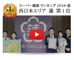 スーパー銭湯ランキング2018・夏 西日本エリア 蓮 第1位