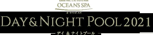 神戸ナイトプール NIGHT POOL
