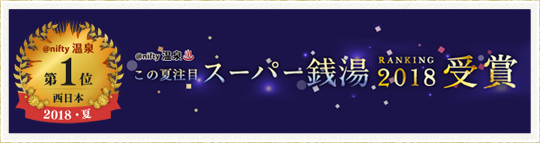 @nifty温泉 第1位 西日本 スーパー銭湯ランキング2018受賞