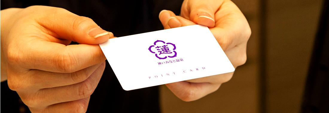 神戸みなと温泉 蓮 ポイントカード