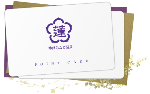 神戸みなと温泉 蓮 ポイントカードイメージ
