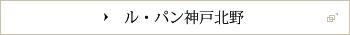 スイーツ&ベーカリー ル・パン神戸北野
