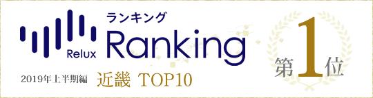 Reluxランキング2018年上半期編 近畿 TOP10 第1位