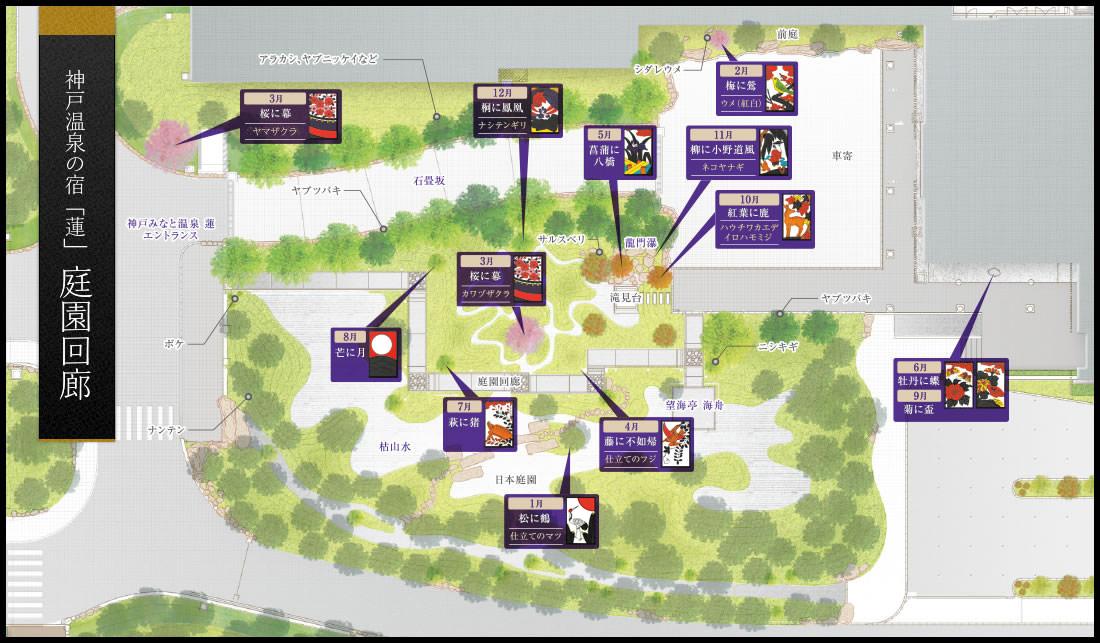 神戸みなと温泉 蓮の庭園回廊図