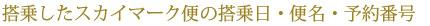 搭乗したスカイマーク便の搭乗日・便名・予約番号