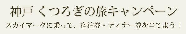 神戸 くつろぎの旅キャンペーン スカイマークに乗って、宿泊券・ディナー券を当てよう!
