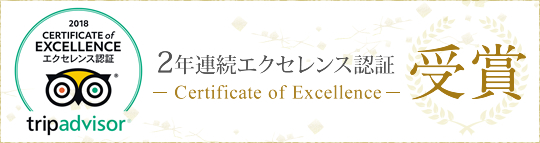 トリップアドバイザー 2年連続エクセレンス認証受賞