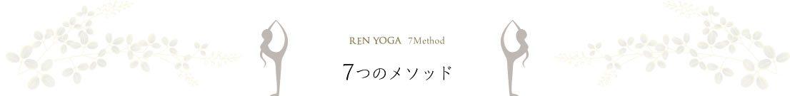 REN YOGA 7Method 7つのメソッド