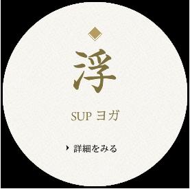 浮 SUPヨガ