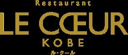 ル・クール神戸
