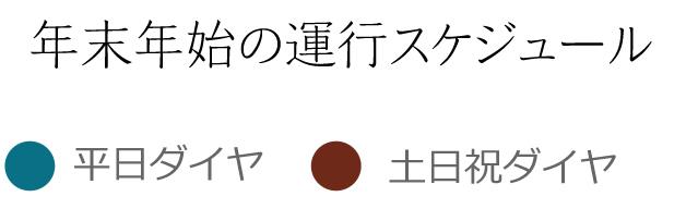 神戸みなと温泉 蓮 年末年始のバス運行スケジュール