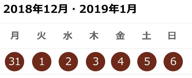 神戸みなと温泉 蓮 年末年始のバス運行スケジュール2018年1月