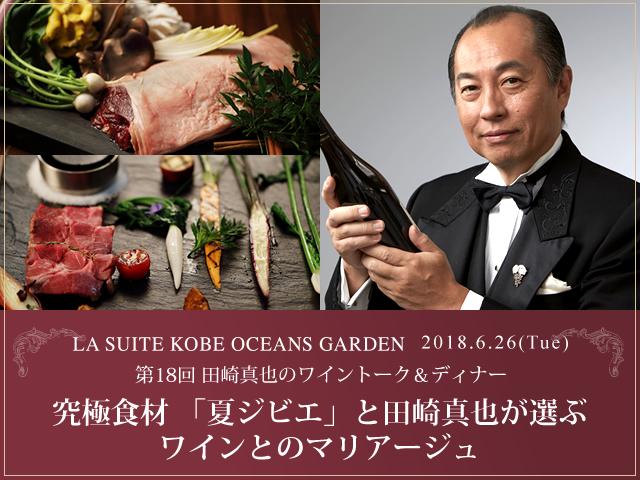 第18回 田崎真也のワイントーク&ディナー
