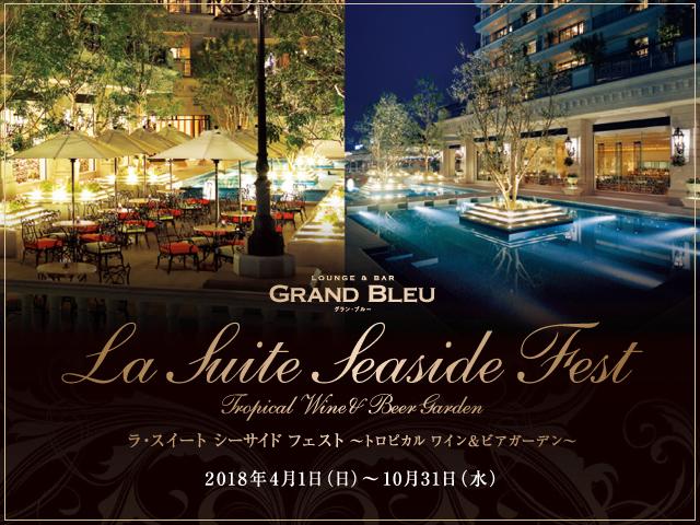 La Suite Seaside Fest