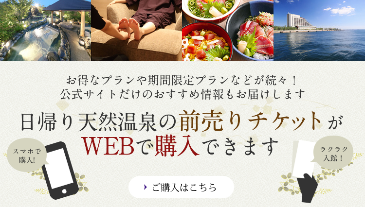 前売りチケットがWEBで購入できます