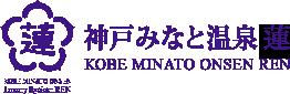 温泉旅館:神戸みなと温泉 蓮