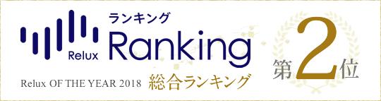 Reluxランキング2018年上半期編 絶景を望む宿 TOP5 第1位