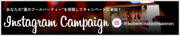 インスタグラムキャンペーン