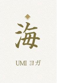 海 UMIヨガ
