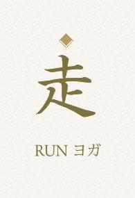 走 RUNヨガ