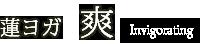 REN YOGA - 爽 Invigorating